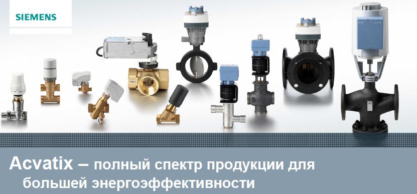 клапаны и приводы Acvatix Siemens