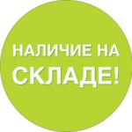 Наличие оборудования на складе в Минске