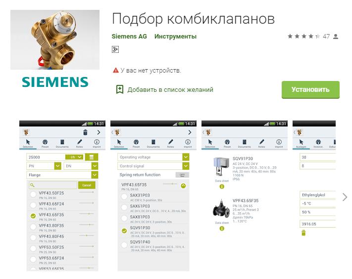 программа подбора комбиклапанов Siemens