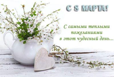 C праздником 8 марта 2020
