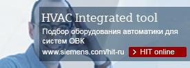 Программа для подбора оборудования Siemens