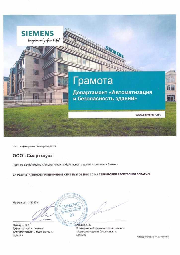 Грамота Siemens за продвижение системы DESIGO CC
