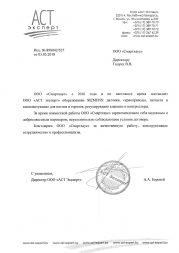 ООО «Аст Эксперт»