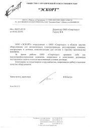 ООО «ЭСКОРТ»