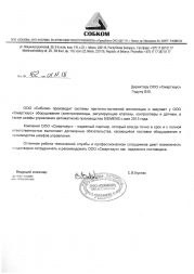 ООО «Собком»